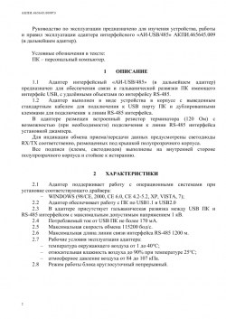 АДАПТЕР ИНТЕРФЕЙСНЫЙ «АИ-USB/485»